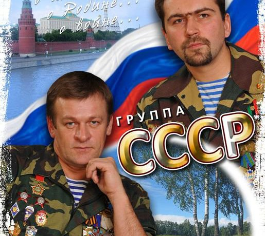 Группа CCCP в городе Усинск 2 августа 2014 год.
