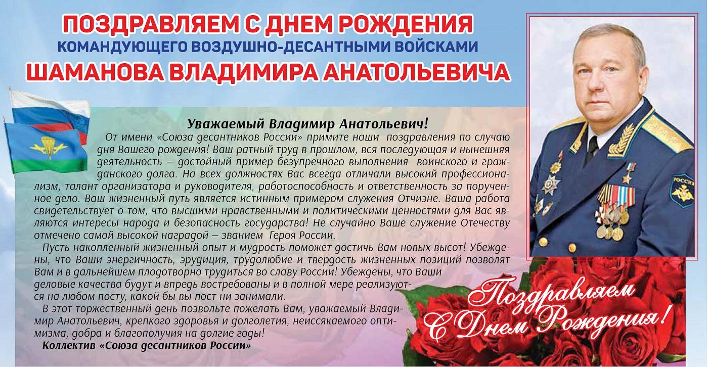 Поздравления с днем рождения военному мужчине мудрые 7