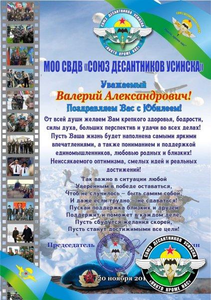 ПОЗДРАВЛЯЕМ С ДНЕМ РОЖДЕНИЯ РУКОВОДИТЕЛЯ ВСОО ВДВ «СОЮЗ ДЕСАНТНИКОВ РОССИИ» ВОСТРОТИНА ВАЛЕРИЯ АЛЕКСАНДРОВИЧА