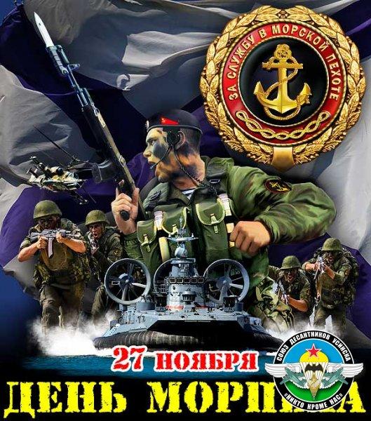 С Днём Морской Пехоты!