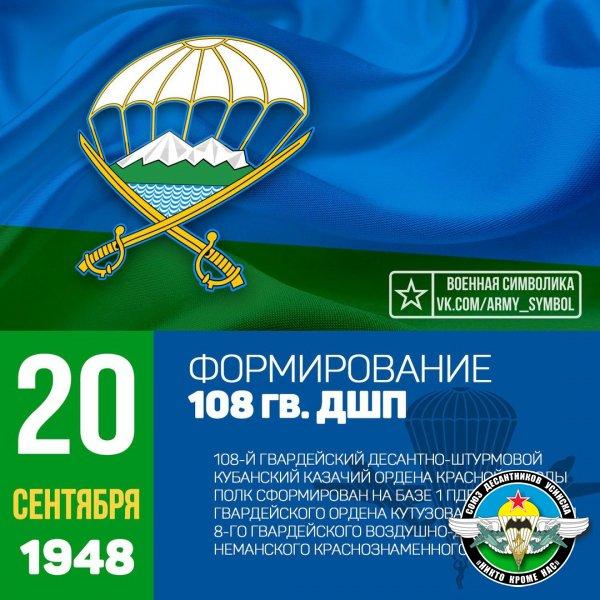 70 Лет со дня формирования 108 Гв. ДШП и 1141 Гв. АП ВДВ