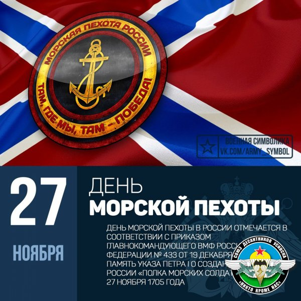 С Днем Морской Пехоты России