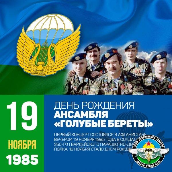 """С Днем рождения """"Голубые береты""""!"""