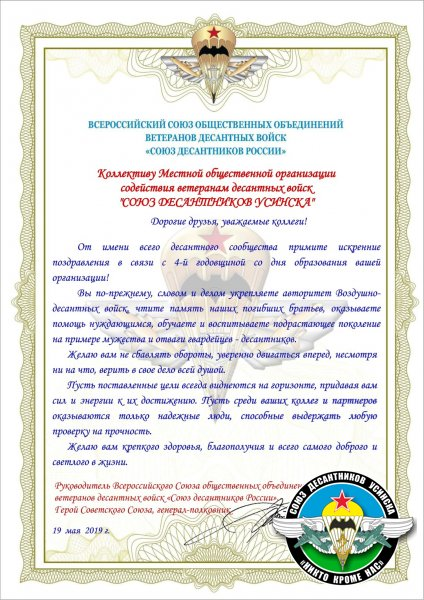"""Поздравление от ВСОО ВДВ """"СОЮЗА ДЕСАНТНИКОВ РОССИИ"""""""