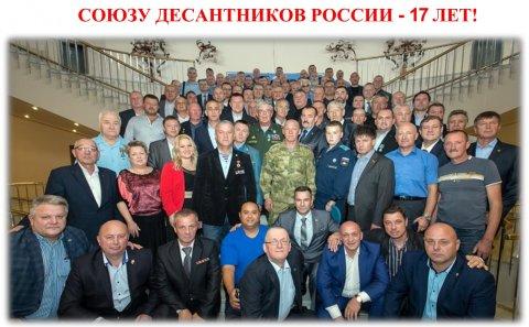Союзу десантников России - 17 лет