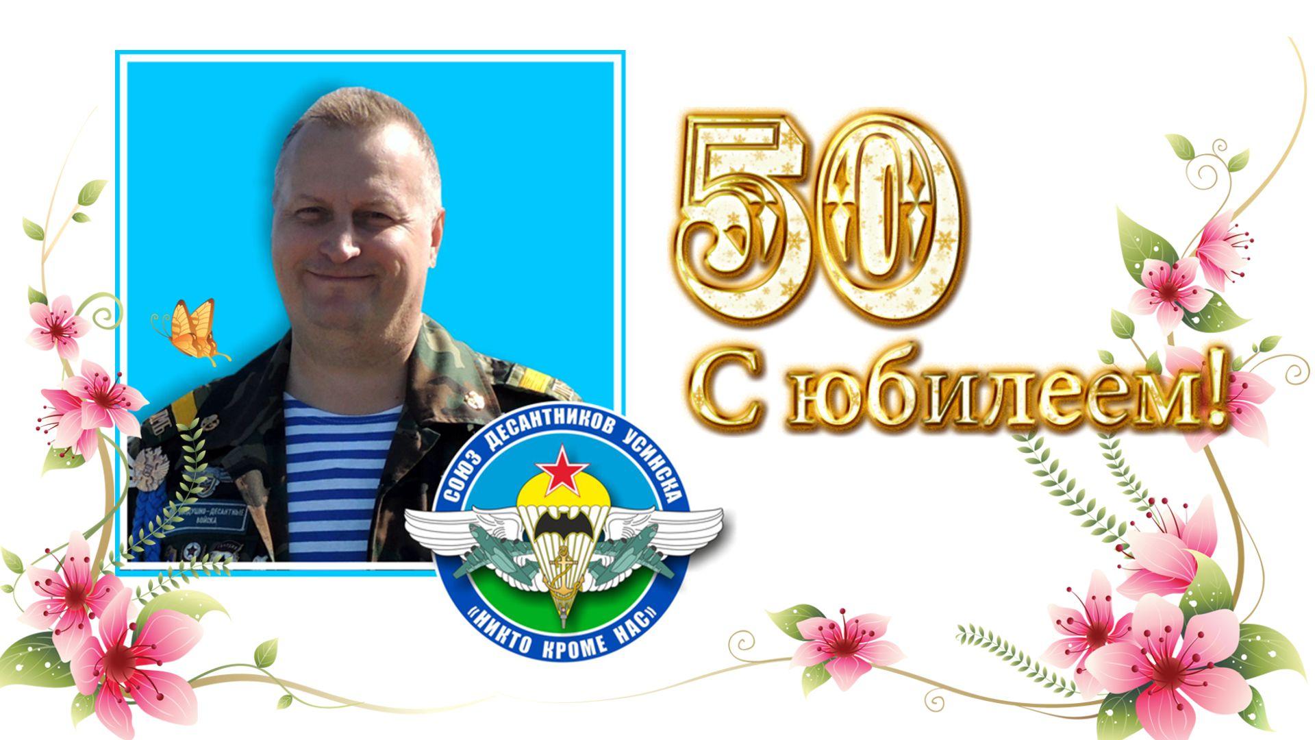 Поздравление с 50 летием для андрея 124
